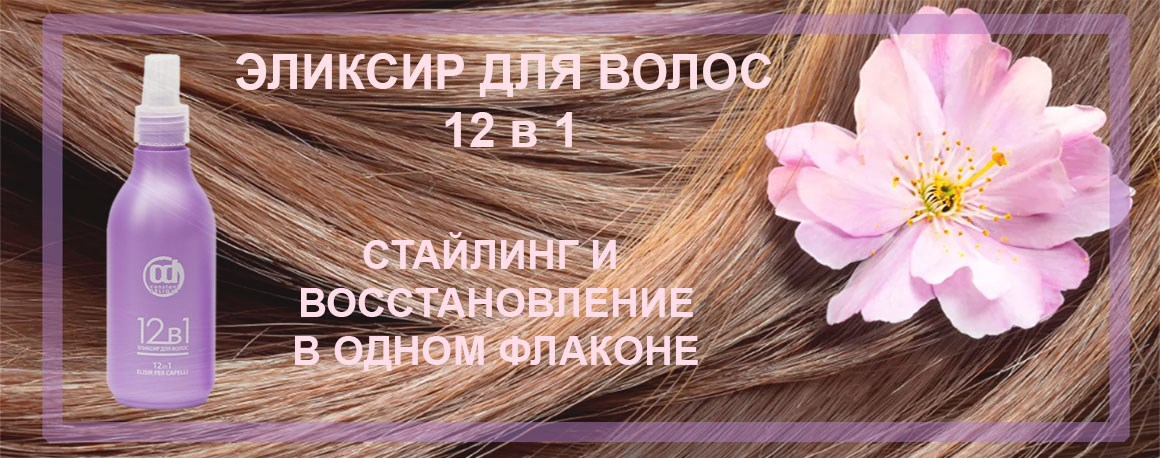 Эликсир для волос 12 в 1 Констант Делайт
