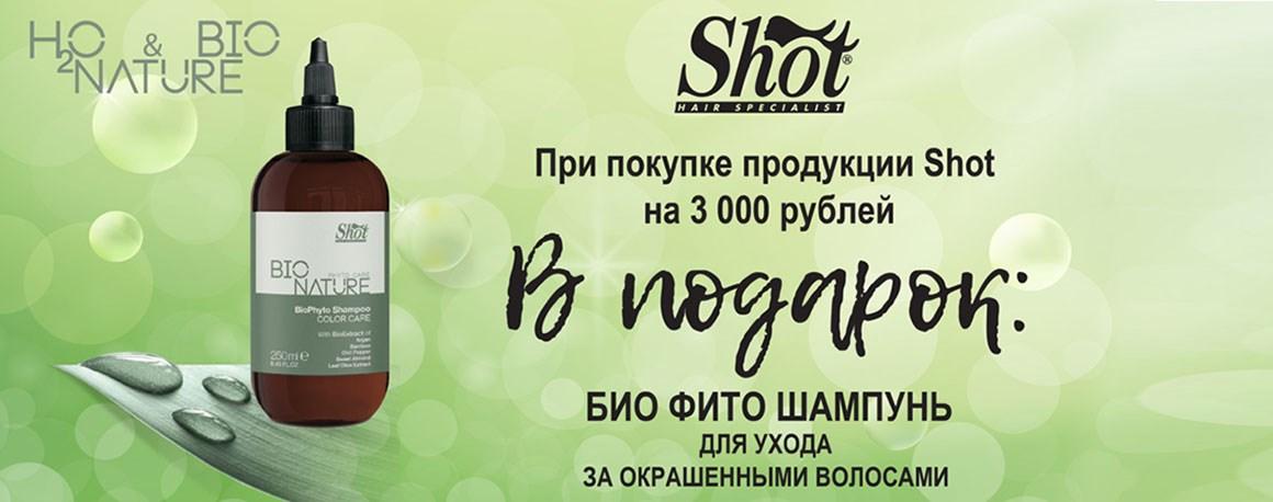 Акция на косметику Shot