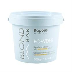 Обесцвечивающая пудра с антижелтым эффектом Kapous Blond Bar 500 г - фото 36680