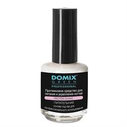 Протеиновое средство для питания и укрепления ногтей Domix 17 мл - фото 39852