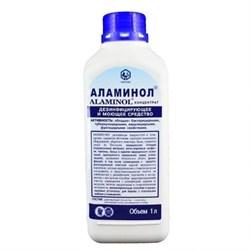 Раствор для дезинфекции Аламинол 1 л - фото 39957