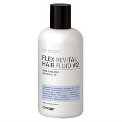 Крем-фиксатор для волос #2 Concept Flex revital fluid 250 мл - фото 42075