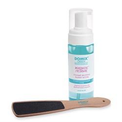 Жидкое лезвие пенный экспресс размягчитель Domix 200 мл + терка педикюрная Light - фото 46108
