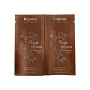 Экспресс-маска для волос Kapous с кератином 2*12 мл