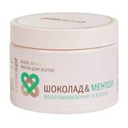 Маска для волос Concept SPA Шоколад&Ментол Восстановление и блеск 350 мл