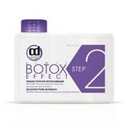 Реконструктор интенсивный белый Botox effect Constant Delight Step 2 250 мл
